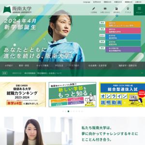 阪南大学 本キャンパス