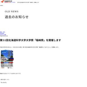 北海道科学大学・北海道薬科大学/第51回稲峰祭
