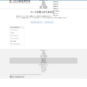 石川工業高等専門学校/第51回紀友祭