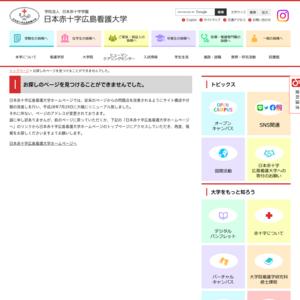日本赤十字広島看護大学/第19回Eternal Heart祭