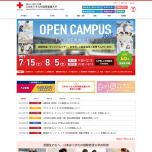 日本赤十字九州国際看護大学
