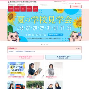 駒沢学園女子高等学校