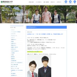 関西福祉大学/第21回汐風祭