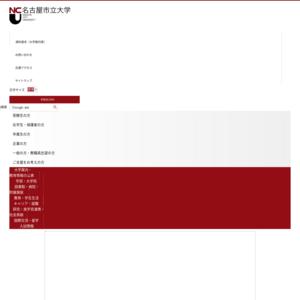 名古屋市立大学 桜山(川澄)キャンパス