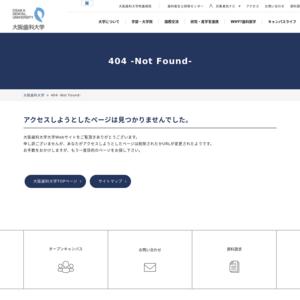 大阪歯科大学/第50回楠葉祭