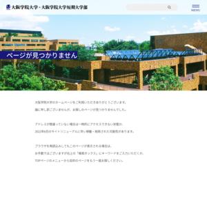 大阪学院大学/第57回岸辺祭