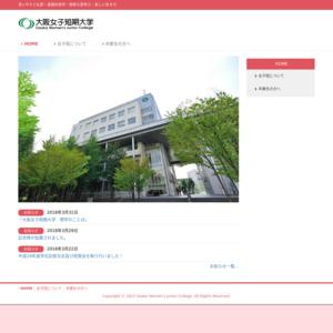大阪女子短期大学