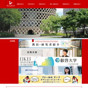 県立広島大学 三原キャンパス