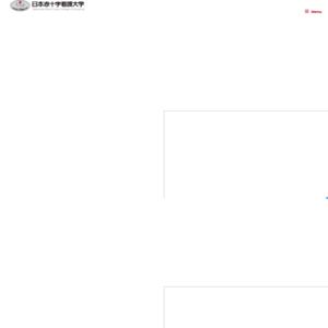 日本赤十字看護大学 広尾キャンパス