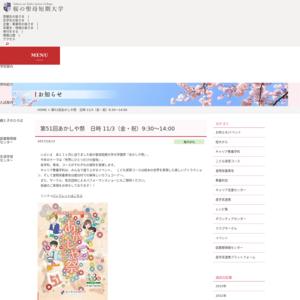 桜の聖母短期大学/第51回あかしや祭