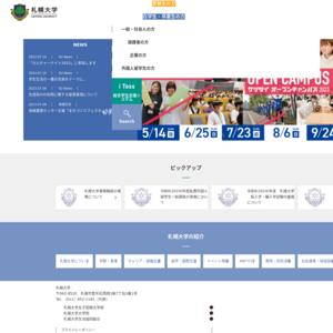 札幌大学 札幌大学女子短期大学部