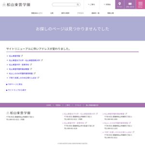 松山東雲女子大学・松山東雲短期大学/東雲祭2018