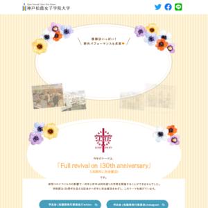 神戸松蔭女子学院大学/松蔭祭2018
