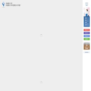 尚絅大学 九品寺キャンパス