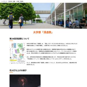 埼玉県立大学/第20回清透祭