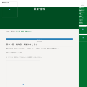 東海学園大学 名古屋キャンパス/第53回東海祭