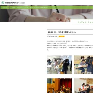 常磐会短期大学/常磐祭2018
