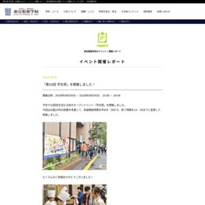 東京製菓学校/第10回学生祭