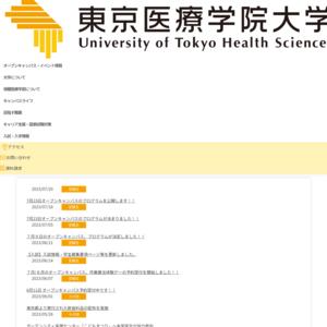 東京医療学院大学/第5回椎の樹祭