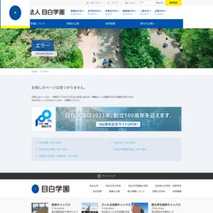 目白大学 岩槻キャンパス/第25回桐榮祭