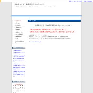 奈良県立大学/第53回秋華祭