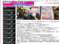 解説!名駅前チャンスセンター宝くじ売場