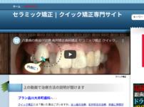 クイック矯正歯科インプラント