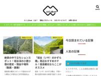 徳島県 観光情報