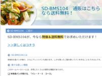 sd-bms104