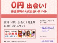 """出会い系サイト~~%~"""""""""""