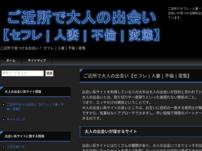 大人@出会い【無料!出会いサイト】