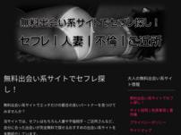 大人の出会い!()))!