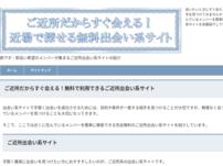 出会い系サイト$~|~$
