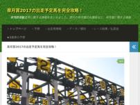 皐月賞予想.com<br />