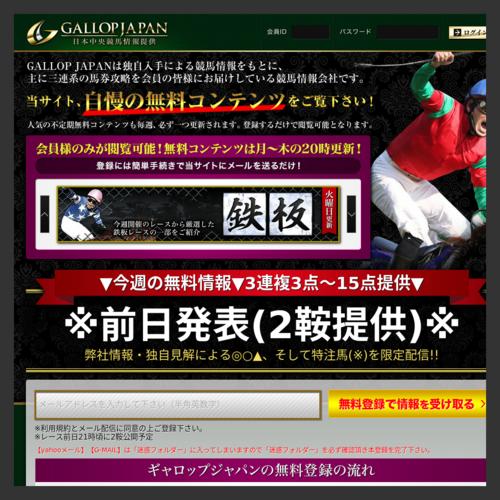 ギャロップジャパン