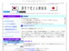 漢字を通して韓国語を勉強するHP&メルマガです。きっとハングルが身近に感じられますよ。