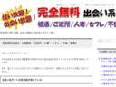 出会い系サイト $(;:)$