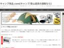 キャンプ用品.com