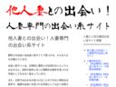 タダコイ【無料出会い系】 ==*==