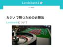 NETBANK 【Landsbankinn】