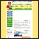 格安料金で沖縄観光!(有)沖縄ジャンボタクシーサービス