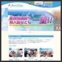 沖縄でパラセーリングするなら【MarinChu】
