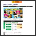 インターネットカフェ ジョイBOX