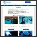 沖縄シュノーケリング専門店 | 完全貸切制(少人数制)の青の洞窟屋