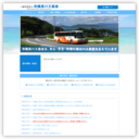 社団法人沖縄県バス協会ホームページ