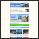 供と遊ぶ沖縄観光おすすめ穴場 おきなわあそび