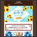 沖縄の花屋さん「花の藤商」沖縄県内トップクラスの花の品揃え