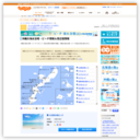 沖縄の海水浴場・ビーチ情報&周辺宿情報