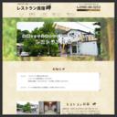 沖縄民宿 ・レストラン民宿 岬