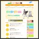 http://www.petsmile.co.jp/